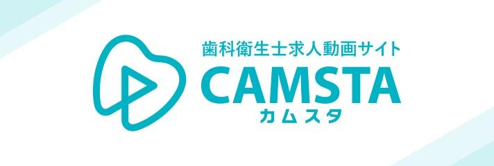 歯科衛生士求人動画「CAMSTA(カムスタ)」