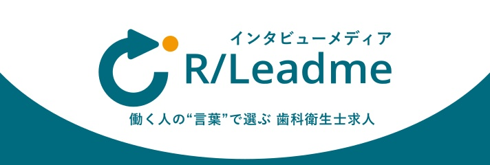 歯科衛生士求人インタビューメディア「R/Leadme」